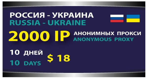 Russia + Ukraine - MIX - 2000 IP addresses for 10 day.