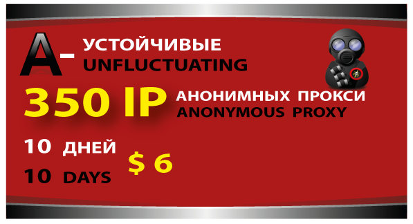 Unfluctuating  proxy 350 IP - 10 days