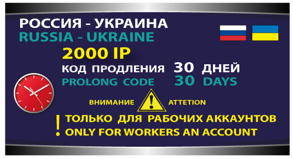PROLONG CODE - MIX - RU + UA - 2000 IP - 30 days
