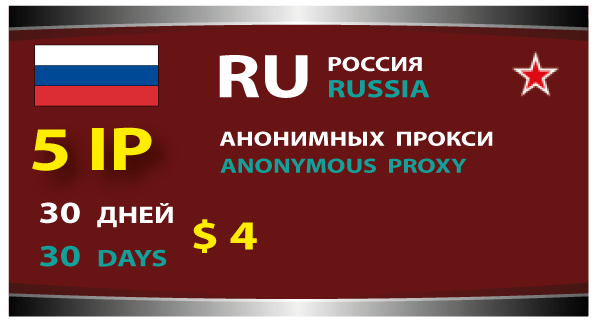 Russian proxy - 5 IP addresses for 30 days.