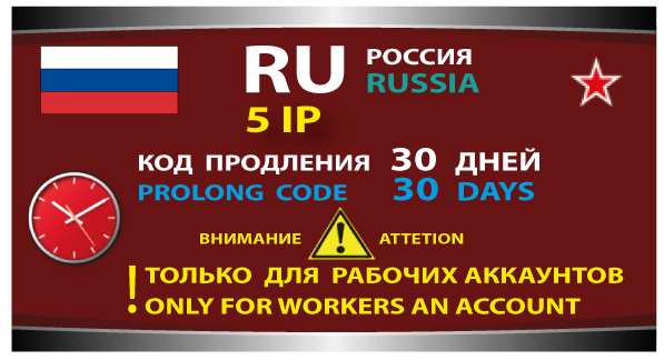 PROLONG CODE - 5 IP - RUSSIA - 30 days.
