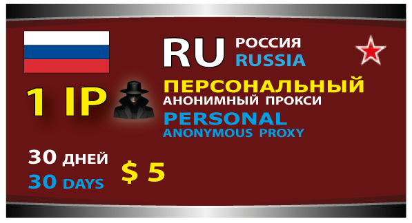 RU - Personal Proxy - 1 IP (one IP) for 30 days.
