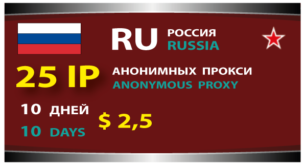 Russian proxy - 25 IP addresses for - 10 days.