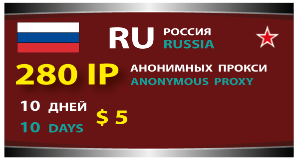 Russia proxy - 280 IP - 10 days