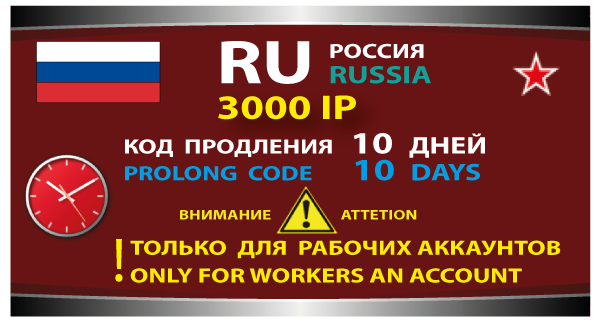 PROLONG CODE - Russian 3000 IP proxy - 10 days.