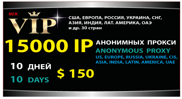 MIX Proxy - 15000 IP addresses for - 10 days.