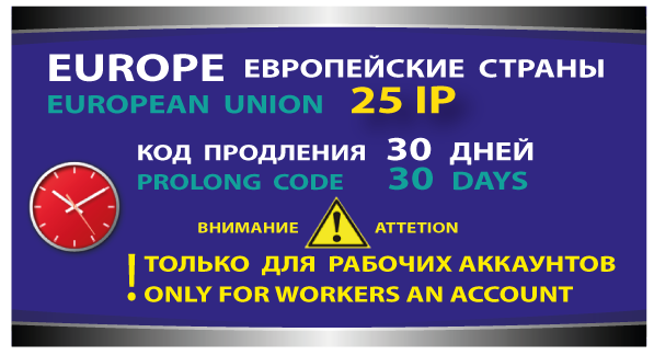 PROLONG CODE - 25 IP EURO - for 30 days