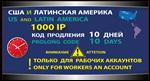PROLONG CODE - USA & Latin Amerika - 1000 IP - 10 days.