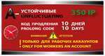PROLONG CODE - Unfluctuating proxy - 350 IP for 10 days