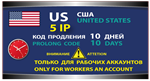 PROLONG CODE  - USA - 5 IP for 10 days