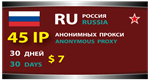 Russian proxy - 45 IP addresses for - 30 days
