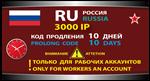 PROLONG CODE - Russian 3000 IP proxy - 10 days.