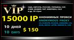 MIX Proxy - 15000 IP addresses for - 10 days.
