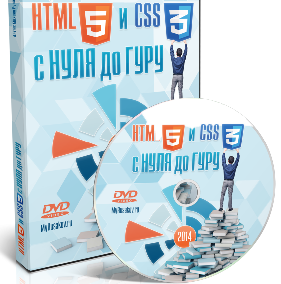 Video course HTML5 and CSS3 from Scratch