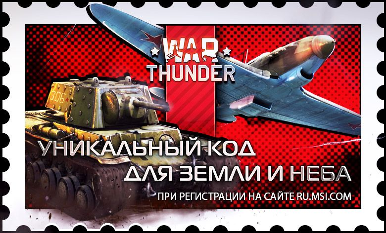 War Thunder - Super Dragon Pack (15000 Golden Eagles +)