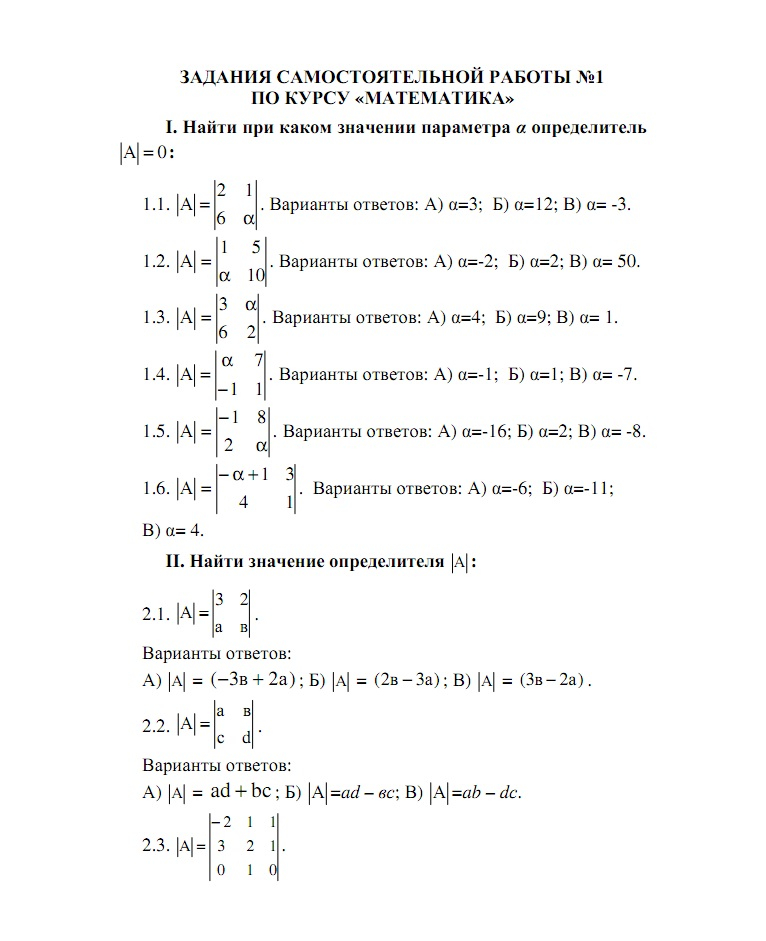 RFEI Mathematics, Independent work №1