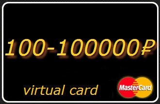 100-100000 RUR virtual card Mastercard (A statement)