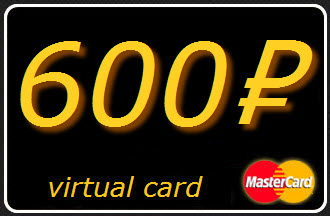 600 RUR Virtual Card MasterCard (A statement)
