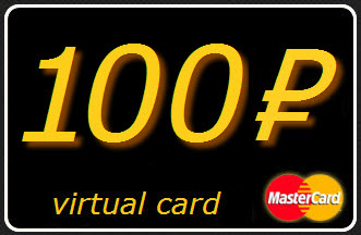 100 RUR Virtual Card MasterCard (A statement)