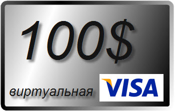 100 $ (USD) virtual card VISA (A statement)