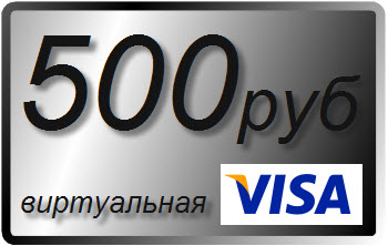 500 RUR virtual card Visa (A statement)