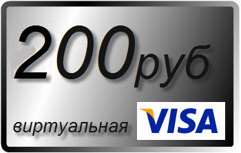 200 RUR (rubles) virtual card Visa (A statement)