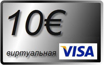 10 € (EURO) virtual card VISA (A statement)