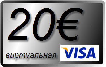 20 € (EURO) virtual card VISA (A statement)