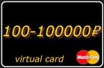 100-100000 RUR виртуальная карта Mastercard (выписка)
