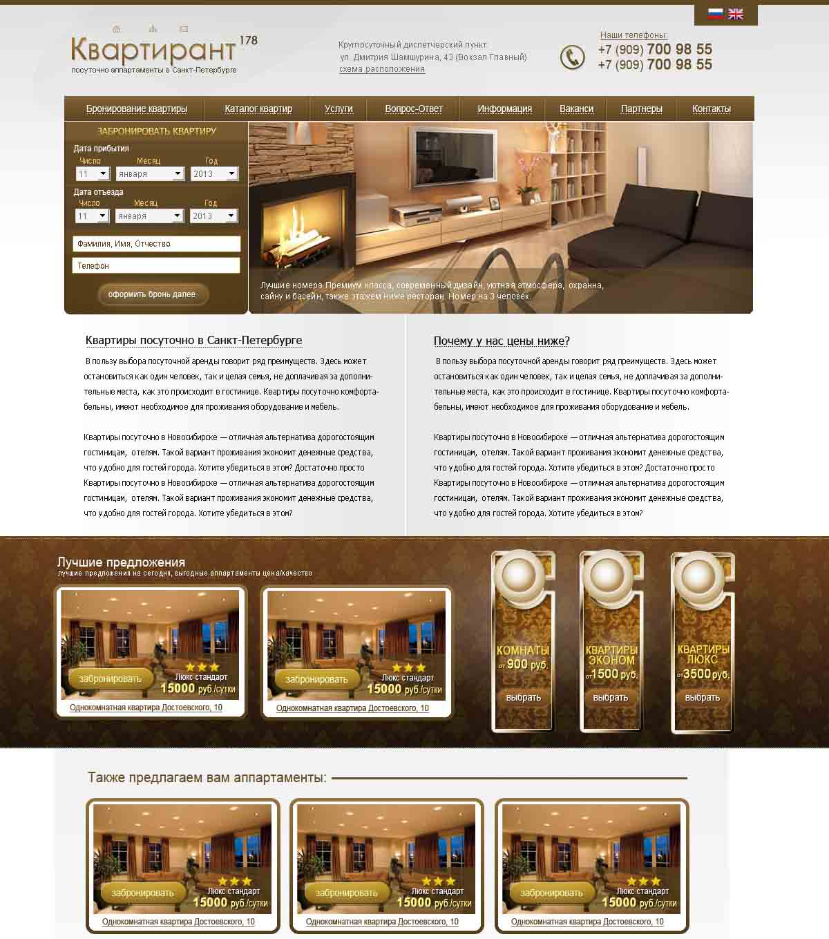 Website design on the theme of Apartments for rent - PSD
