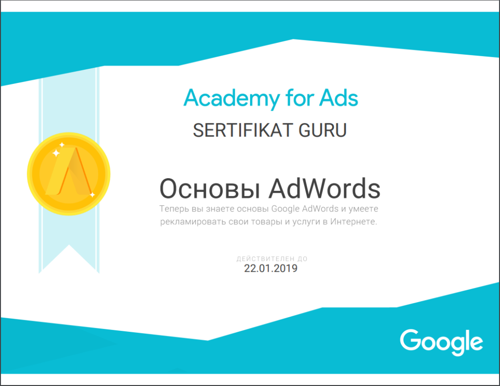 The collection of answers for the Google Adwords