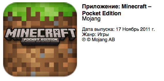 Minecraft - Pocket Edition for iPad / iPhone (promotional code)