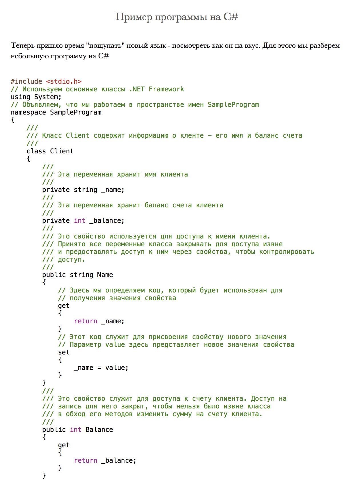 Язык Программирования c Си Шарп c sharp  Реферат Язык Программирования c Си Шарп c sharp
