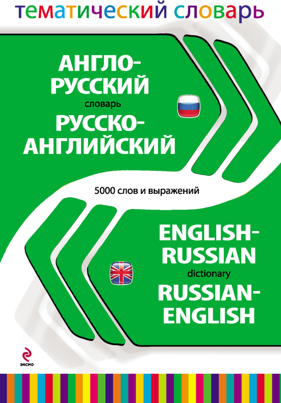 English-Russian, Russian-English thematic dictionary