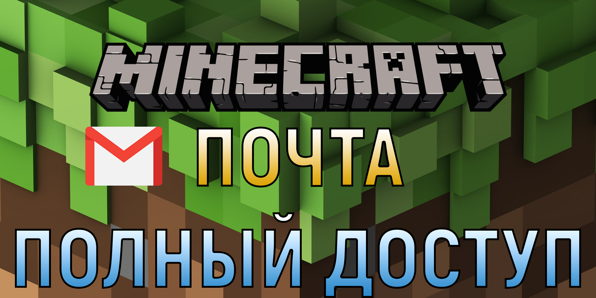 MINECRAFT  + MAIL. Full Access 