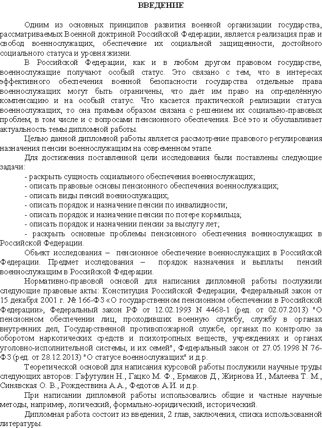 Диплом пенсионное обеспечение военнослужащих plati online com  Диплом пенсионное обеспечение военнослужащих