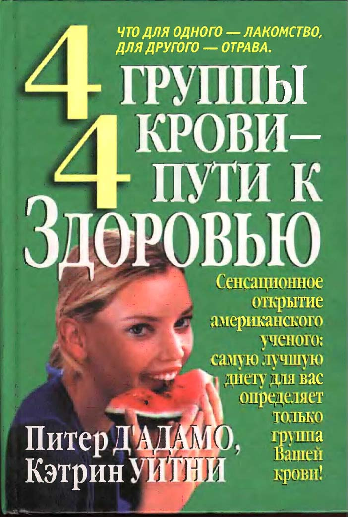 Книга диеты для первой группы крови скачать бесплатно как похудеть на15 20кг