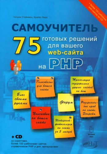 75 ready-made solutions for your web-site on PHP (+ CD)