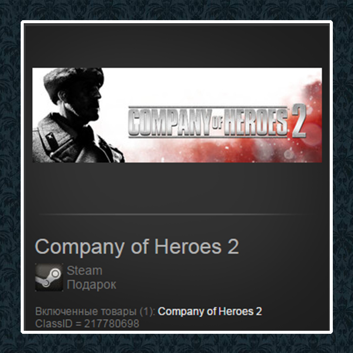 Company of Heroes 2 (Steam Gift | Region Free)