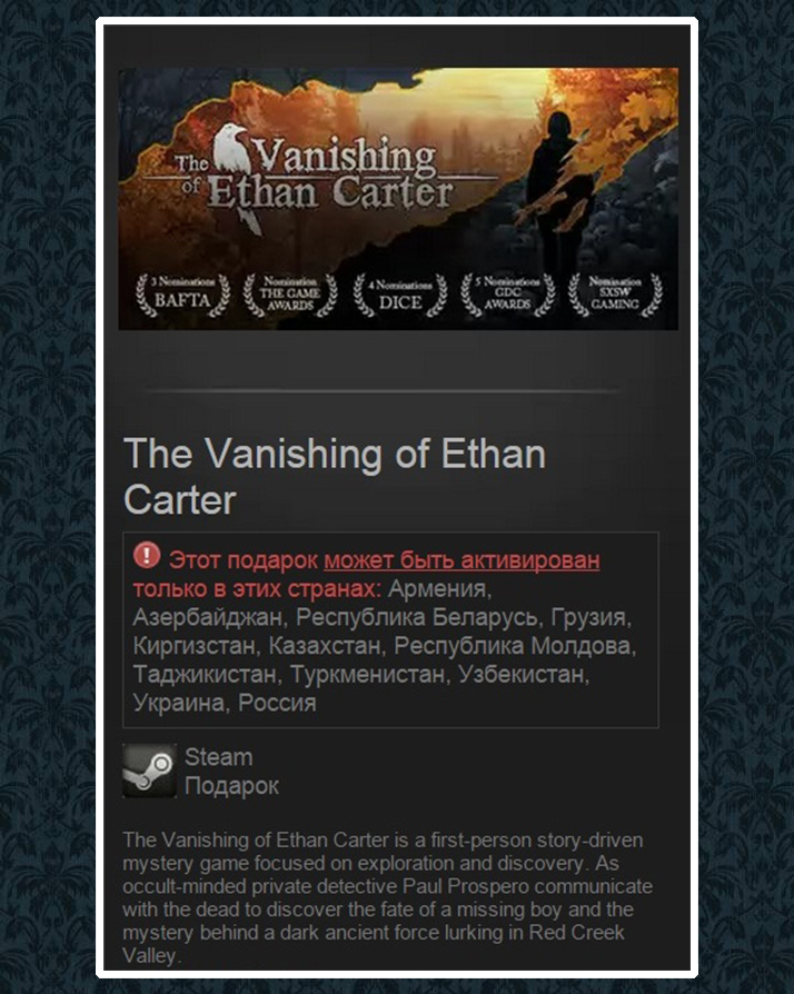 The Vanishing of Ethan Carter (Steam gift | RU + CIS)