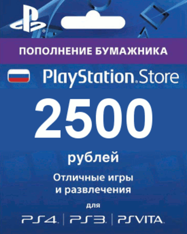 PS Store Russia: Wallet replenishment of 2500 rubles