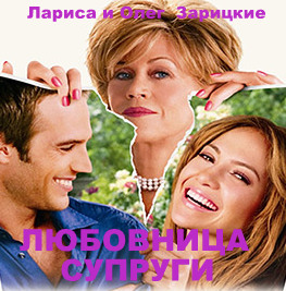 Zaritskaya mistresses SPOUSE