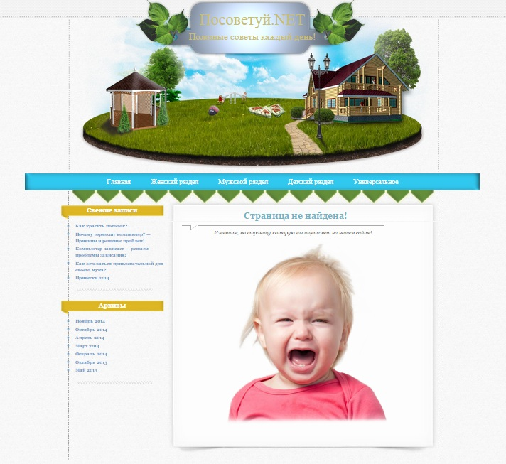 Universal template for CMS WordPress PrivateHouse