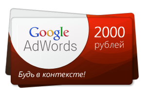 Coupon (promotion code) to advertise in Google Adwords
