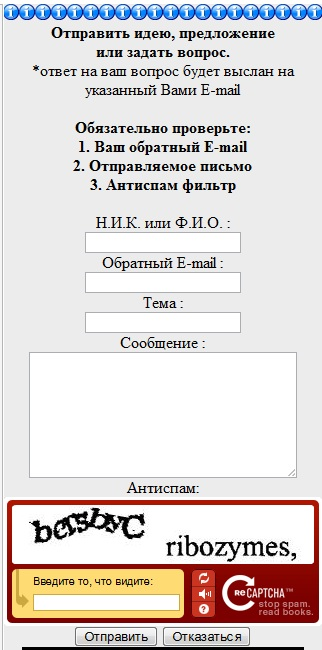 A PHP-script, antispam reCAPTCHA, a form of communication by mail