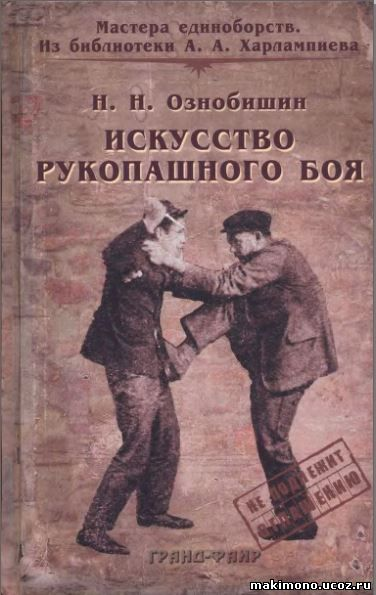The art of unarmed combat - Oznobishin