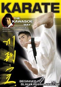 Karate - path master Kawase, movies 1-2