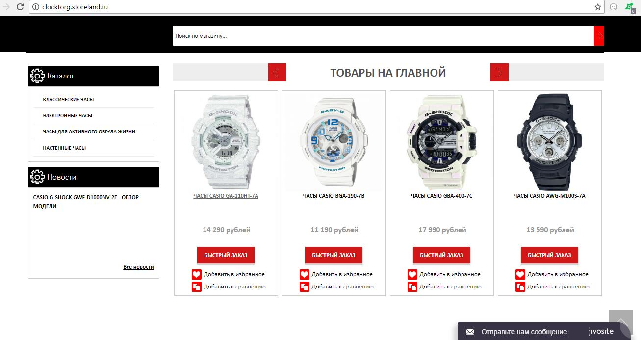 Shop of elite men´s watches