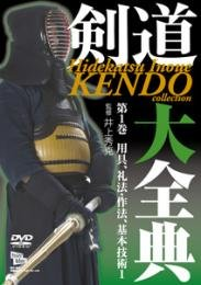 A collection of educational films about Kendo