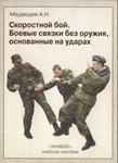 speed fight